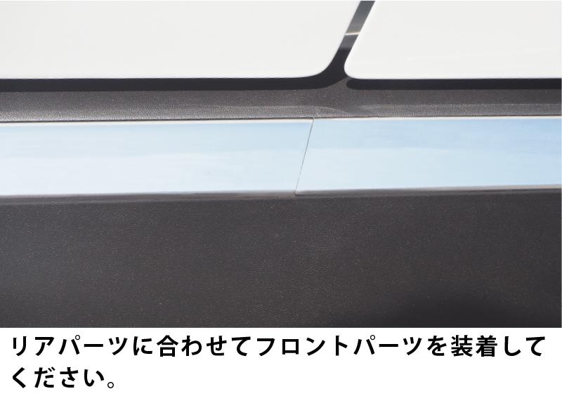 ライズ/ロッキー サイドリップガーニッシュ 鏡面仕上げ 4P|トヨタ TOYOTA RAIZE ダイハツ DAIHATSU ROCKY 専用 A200A A210A カスタム ドレスアップ 専用 パーツ アクセサリー オプション エアロ 外装 エクステリア メッキ サイドガーニッシュ サイドモール サイドトリム