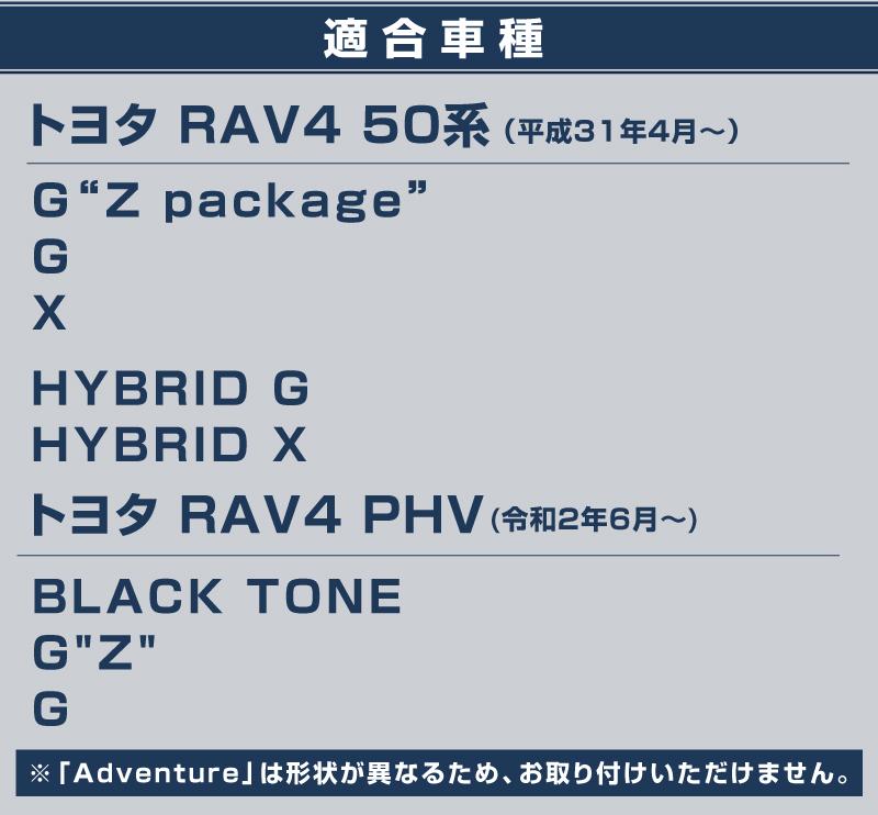 【アウトレット品】RAV4 50系 RAV4 PHV ロアグリルガーニッシュ RED パールレッド 2P|トヨタ TOYOTA 新型 ラブ4 50系 カスタム 専用 パーツ ドレスアップ アクセサリー オプション エアロ