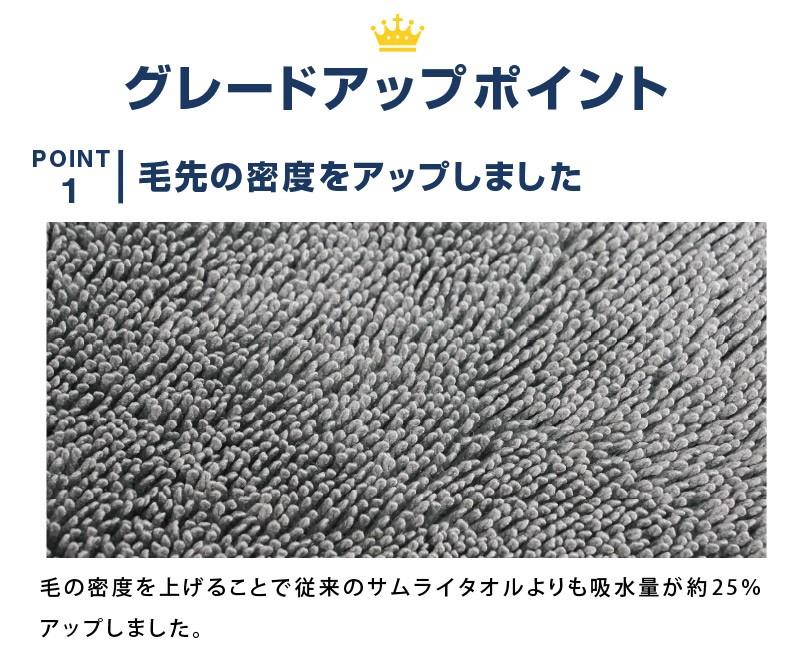 マイクロファイバータオル Sサイズ 40cm×40cm & Lサイズ 70cm×90cm & ディテーリングタオル 40cm×40cm サムライプロデュースオリジナル商品 洗車の拭き上げに最適なタオルセット
