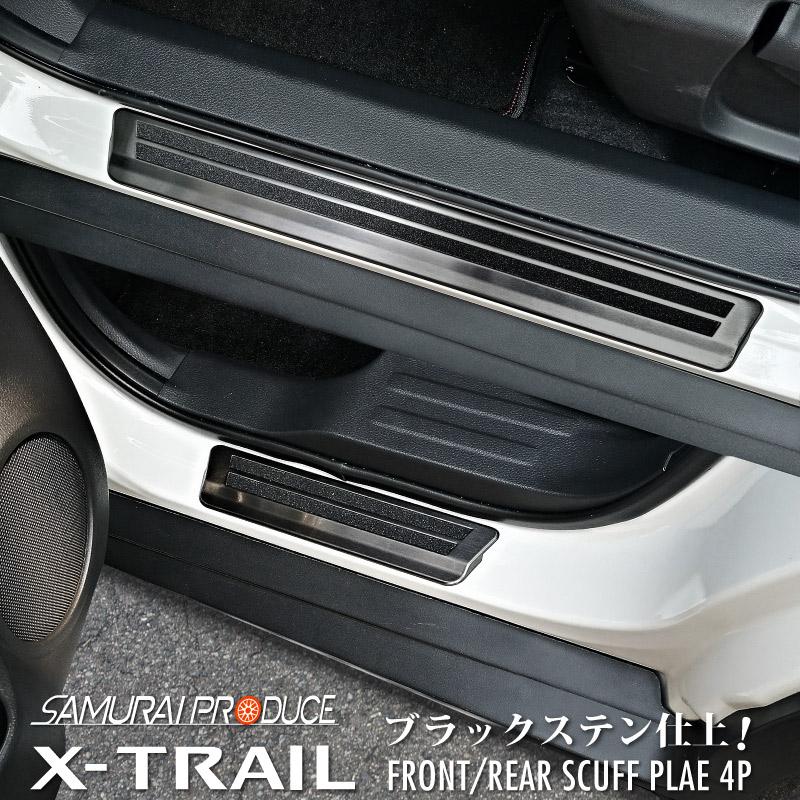 エクストレイル サイドステップ外側 スカッフプレート すべり止め付き ブラック 4P|ニッサン NISSAN X-TRAIL T32 前期 後期対応 日産 カスタム 専用 パーツ ドレスアップ アクセサリー オプション