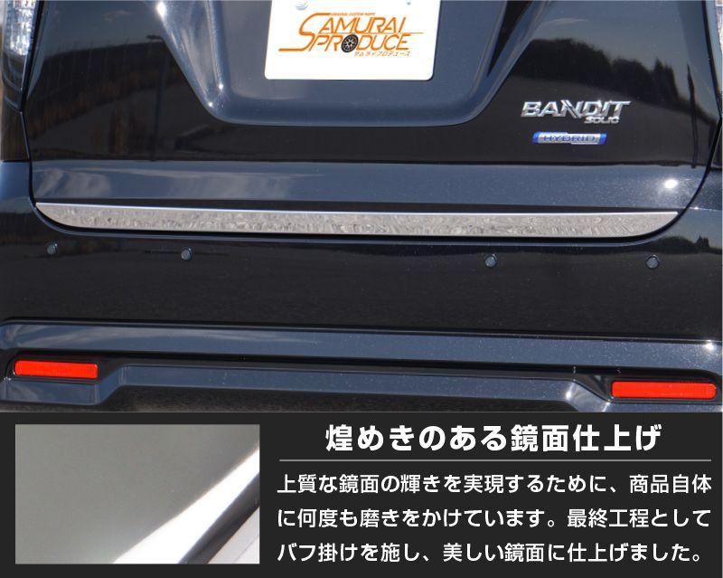 新型 ソリオ/ソリオバンディット リアゲート ガーニッシュ 鏡面仕上げ 1P|スズキ SUZUKI SOLIO BANDIT 2020 5AA-MA37S 5BA-MA27S MA27S MA37S 専用 外装 カスタム パーツ ドレスアップ アクセサリー オプション エアロ