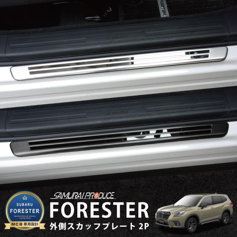 フォレスター スカッフプレート|スバル SUBARU FORESTER SK系 サイドシル外側 2P 車体保護ゴム付き 選べる2カラー ブラック シルバー カスタムパーツ ドレスアップ アクセサリー オプション エアロ