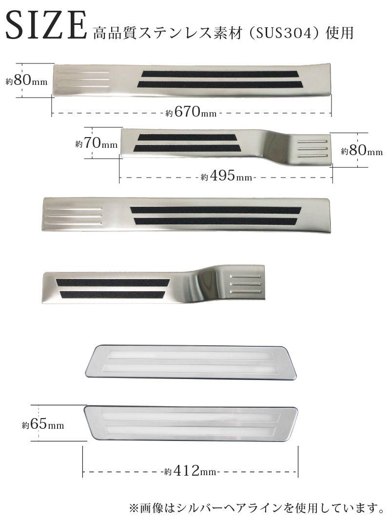 【セット割】MX-30 内側&外側 スカッフプレート 4P 滑り止め付き 選べる2カラー シルバーヘアライン/ブラックヘアライン|マツダ MAZDA MX30 5AA-DREJ3P 専用 内装 カスタム パーツ ドレスアップ 専用 パーツ サイドステップ