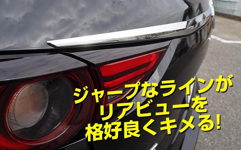 【アウトレット品】CX-5 リアガーニッシュ メッキ 2P| マツダ 新型 CX-5 KF系 全グレード エンブレム周り バック 外装品 専用設計 リア スポイラー エアロ MAZDA CX5 ラゲッジドア カスタム 専用 パーツ ドレスアップ アクセサリー オプション エアロ