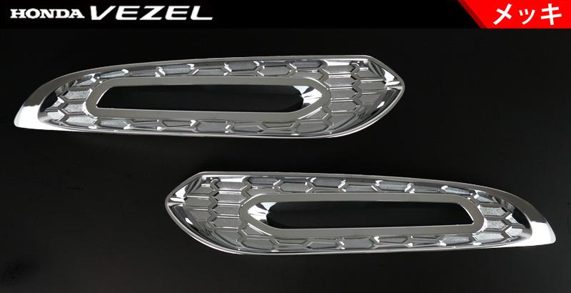VEZEL フロントフォグガーニッシュ 2P|ホンダ HONDA ヴェゼル RSグレード メッキ カスタム 専用 パーツ ドレスアップ アクセサリー オプション エアロ