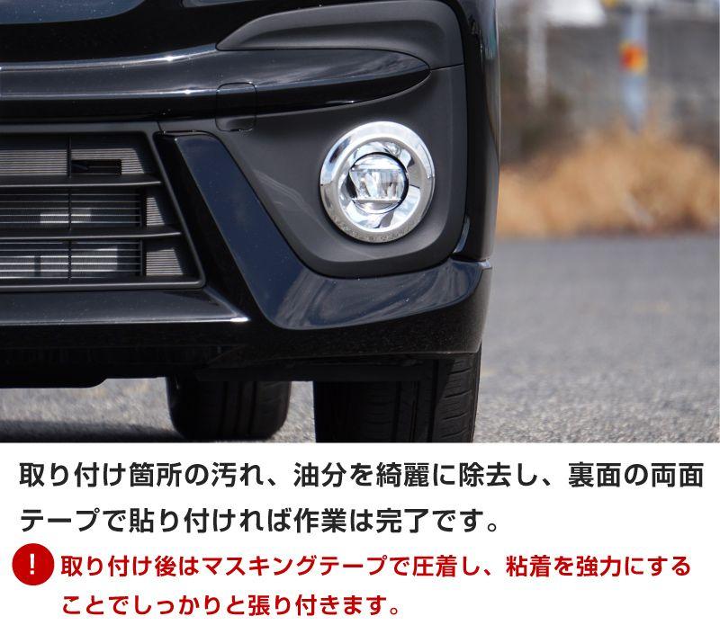 新型 ソリオバンディット フロントフォグガーニッシュ メッキ仕上げ 2P|スズキ SUZUKI SOLIO BANDIT 2020 5AA-MA37S MA37S 専用 外装 カスタム パーツ ドレスアップ アクセサリー オプション エアロ