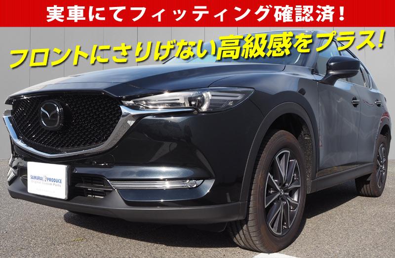 CX-5 フロントフォグ ガーニッシュ メッキ 2P|マツダ MAZDA CX5 KF系 フォグランプ非装着車専用 カスタム 専用 パーツ ドレスアップ アクセサリー オプション エアロ