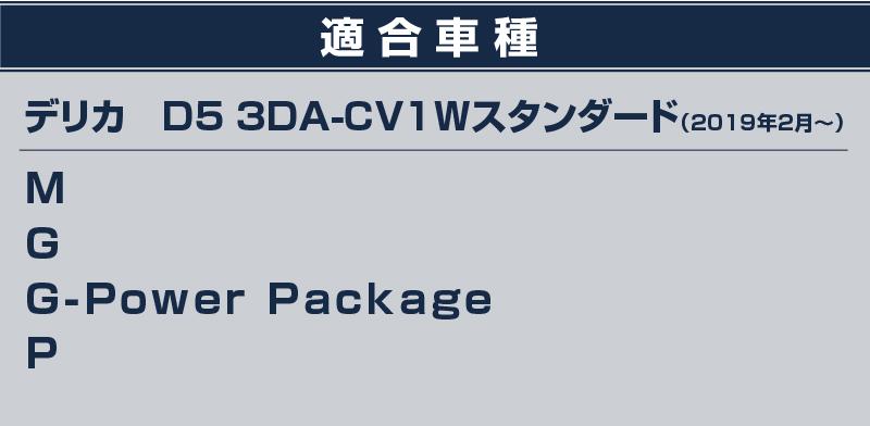 デリカ ロアグリルガーニッシュ 鏡面仕上げ 2P|三菱 MITSUBISHI 新型 D5 D:5 DELICA スタンダードグレード専用 カスタム 専用 パーツ ドレスアップ アクセサリー オプション エアロ