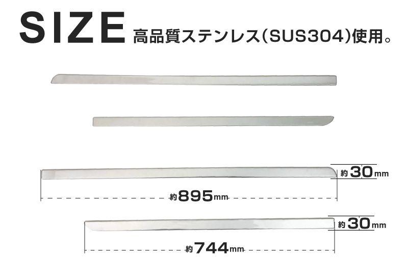 新型 ソリオ/ソリオバンディット サイドガーニッシュ 鏡面仕上げ 4P スズキ SUZUKI SOLIO BANDIT 2020 5AA-MA37S 5BA-MA27S MA27S MA37S 専用 外装 カスタム パーツ ドレスアップ アクセサリー オプション エアロ