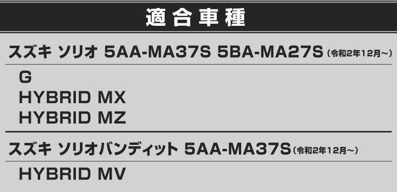 新型 ソリオ/ソリオバンディット サイドガーニッシュ 鏡面仕上げ 4P|スズキ SUZUKI SOLIO BANDIT 2020 5AA-MA37S 5BA-MA27S MA27S MA37S 専用 外装 カスタム パーツ ドレスアップ アクセサリー オプション エアロ