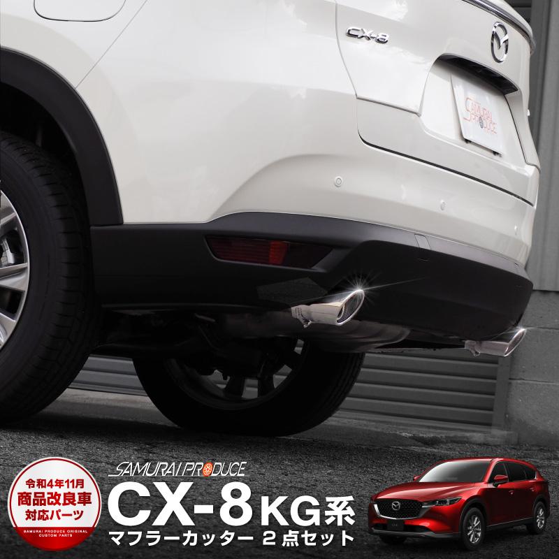 CX-8 オーバルマフラーカッター シルバーカラー スラッシュカット シングルタイプ 2本セット|マツダ MAZDA CX8 KG系 カスタムパーツ ドレスアップ アクセサリー オプション エアロ