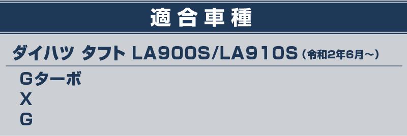 タフト フロントフォグガーニッシュ メッキ 4P|ダイハツ DAIHATSU TAFT LA900S LA910S フロント フォグ カスタム 専用 パーツ ドレスアップ アクセサリー エクステリア メッキ【予約販売/5月30日頃入荷予定】