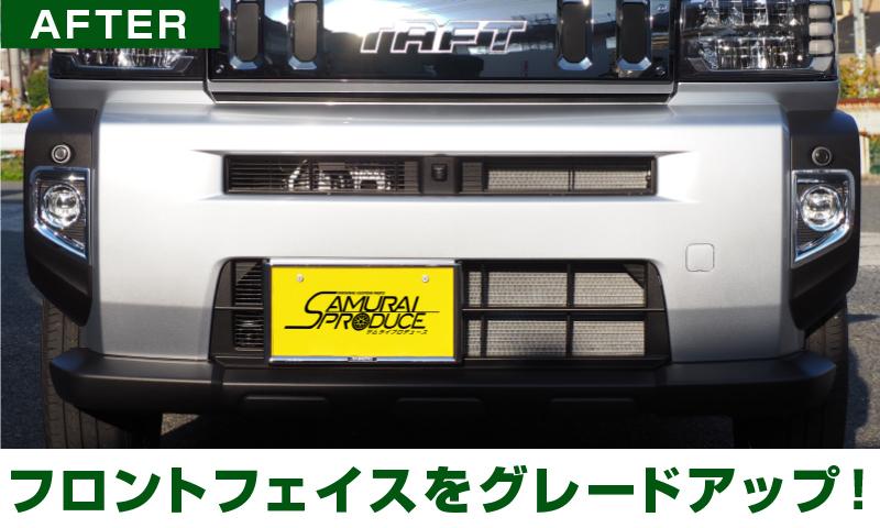 タフト フロントフォグガーニッシュ メッキ 4P|ダイハツ DAIHATSU TAFT LA900S LA910S フロント フォグ カスタム 専用 パーツ ドレスアップ アクセサリー エクステリア メッキ