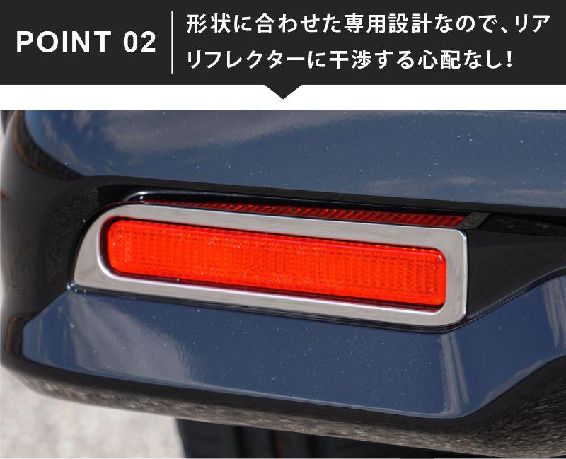 新型 ソリオ/ソリオバンディット リアリフレクター ガーニッシュ 鏡面仕上げ 2P スズキ SUZUKI SOLIO BANDIT 2020 5AA-MA37S 5BA-MA27S MA27S MA37S 専用 外装 カスタム パーツ ドレスアップ アクセサリー オプション エアロ