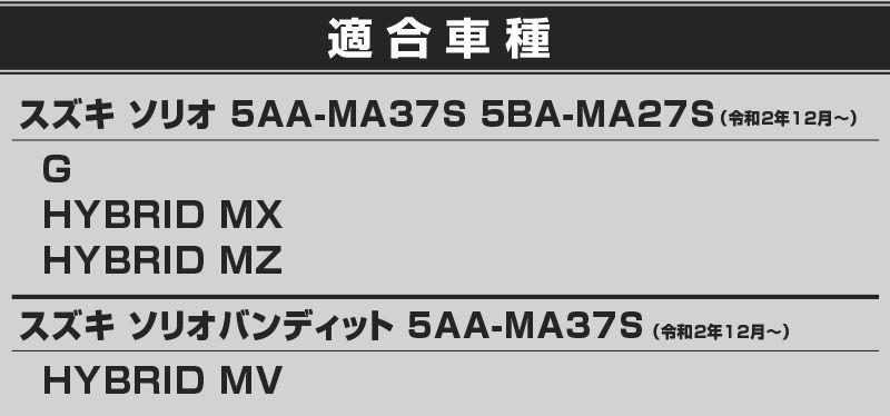 新型 ソリオ/ソリオバンディット リアリフレクター ガーニッシュ 鏡面仕上げ 2P|スズキ SUZUKI SOLIO BANDIT 2020 5AA-MA37S 5BA-MA27S MA27S MA37S 専用 外装 カスタム パーツ ドレスアップ アクセサリー オプション エアロ