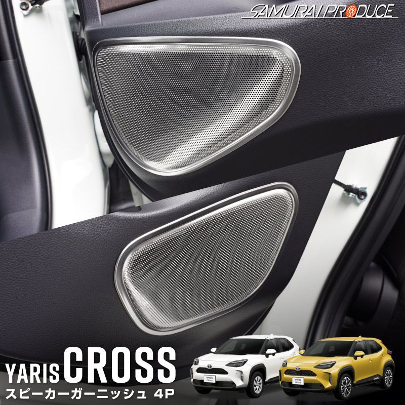 ヤリスクロス スピーカーガーニッシュ サテンシルバー 4P|トヨタ TOYOTA YARIS CROSS 内装 専用 スピーカー パネル カバー カスタム パーツ ドレスアップ アクセサリー オプション エアロ