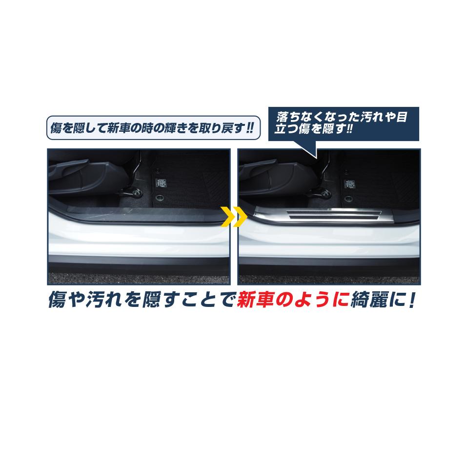 MAZDA3 サイドステップ内側 スカッフプレート 4P 選べる2カラー シルバーヘアライン/ブラックヘアライン|MAZDA マツダ3 BP系 カスタム 専用 保護 パーツ ドレスアップ オプション【予約販売/シルバー:5月20日頃入荷予定】