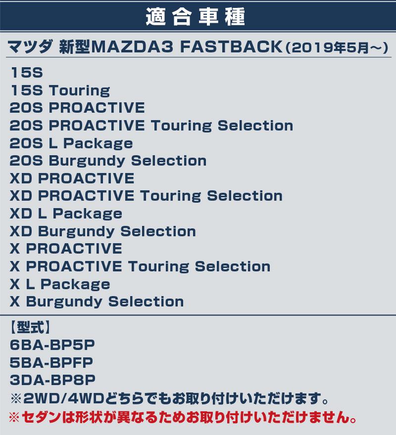MAZDA3 サイドガーニッシュ 4P|MAZDA マツダ3 BP系 FASTBACK専用 鏡面 カスタムパーツ ドレスアップ アクセサリー アフターパーツ エアロ