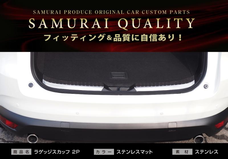 【アウトレット品】マツダ CX-8 ラゲッジ スカッフプレート シルバー 2P MAZDA CX8 KG系 カスタム パーツ ドレスアップ アフターパーツ エアロ