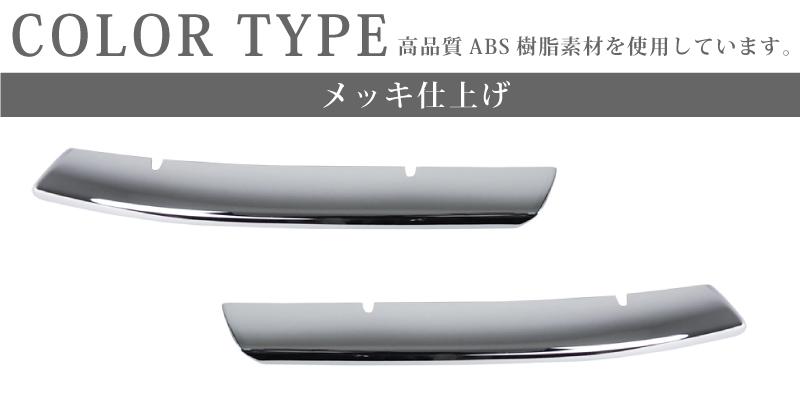 CX-5 ロアグリル ガーニッシュ メッキ 2P|マツダ CX-5 CX5 KF カスタム 専用 パーツ ドレスアップ アクセサリー【予約販売/11月20日頃入荷予定】