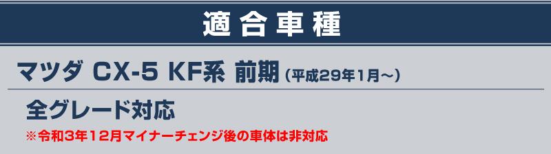 CX-5 ロアグリル ガーニッシュ メッキ 2P|マツダ CX-5 CX5 KF カスタム 専用 パーツ ドレスアップ アクセサリー