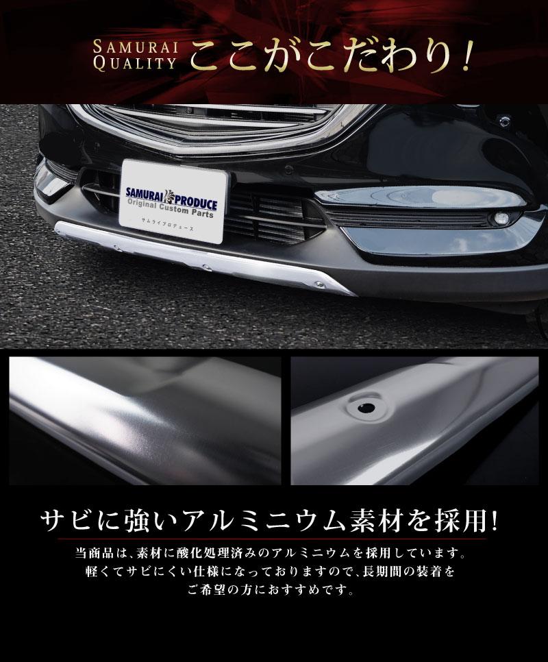 CX-8 フロントアンダーカバー 1P |マツダ MAZDA CX8 KG系 アルミシルバー塗装仕上げ カスタム 専用 パーツ ドレスアップ アクセサリー オプション エアロ