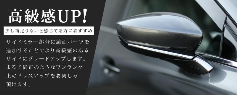 CX-30 サイドミラーガーニッシュ 鏡面仕上げ 4P|MAZDA CX30 マツダ 高品質ステンレス製 カスタム 専用 パーツ ドレスアップ オプション エアロ