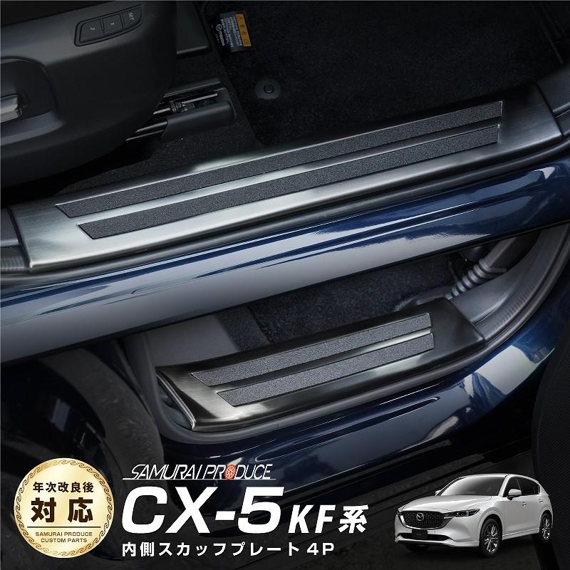 CX-5 サイドステップ内側 スカッフプレート ブラック 4P|マツダ MAZDA CX5 KF系 カスタム 専用 パーツ ドレスアップ アクセサリー オプション エアロ