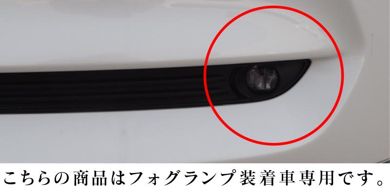 CX-8 フロントフォグ ガーニッシュ メッキ 4P|マツダ MAZDA CX8 KG系 フロントフォグ装着車専用 カスタムパーツ ドレスアップ アクセサリー オプション エアロ
