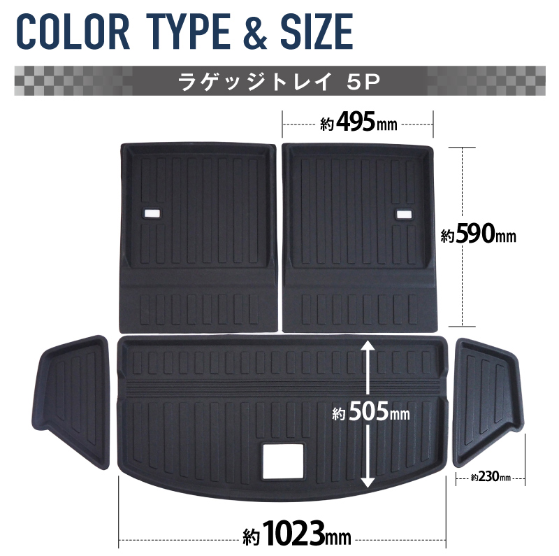 CX-8 ラゲッジトレイ ラバータイプ 5P  マツダ MAZDA CX8 KG系 カスタム 専用 パーツ ドレスアップ ラゲージ トランク 防水 防汚 保護 プロテクション トランクトレイ カスタム 専用 パーツ ドレスアップ アクセサリー オプション