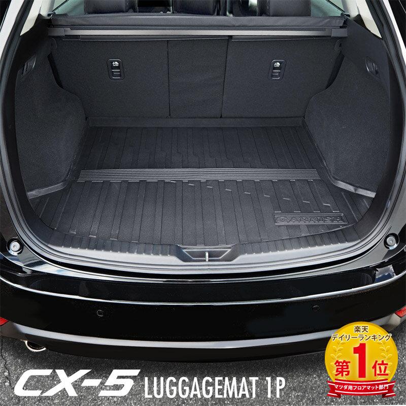 CX-5 ラゲッジマット ラバータイプ 1P|マツダ MAZDA CX5 KF系 カスタムパーツ ドレスアップ アクセサリー オプション エアロ