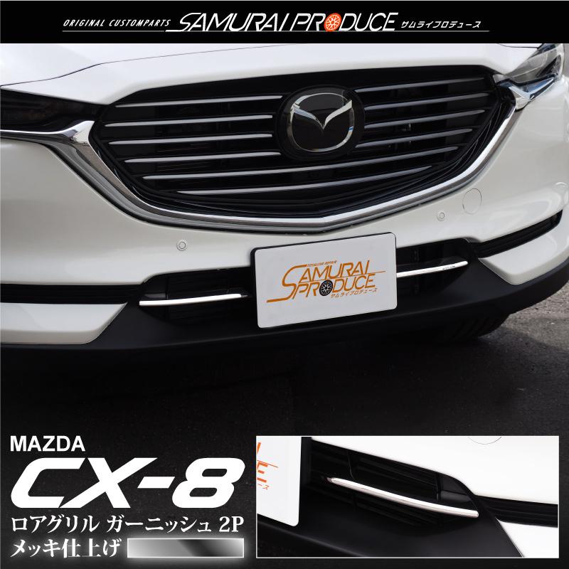 CX-8 ロアグリル ガーニッシュ メッキ 2P  マツダ MAZDA CX8 KG系 カスタム 専用 パーツ ドレスアップ アクセサリー オプション エアロ【予約販売/11月20日頃入荷予定】