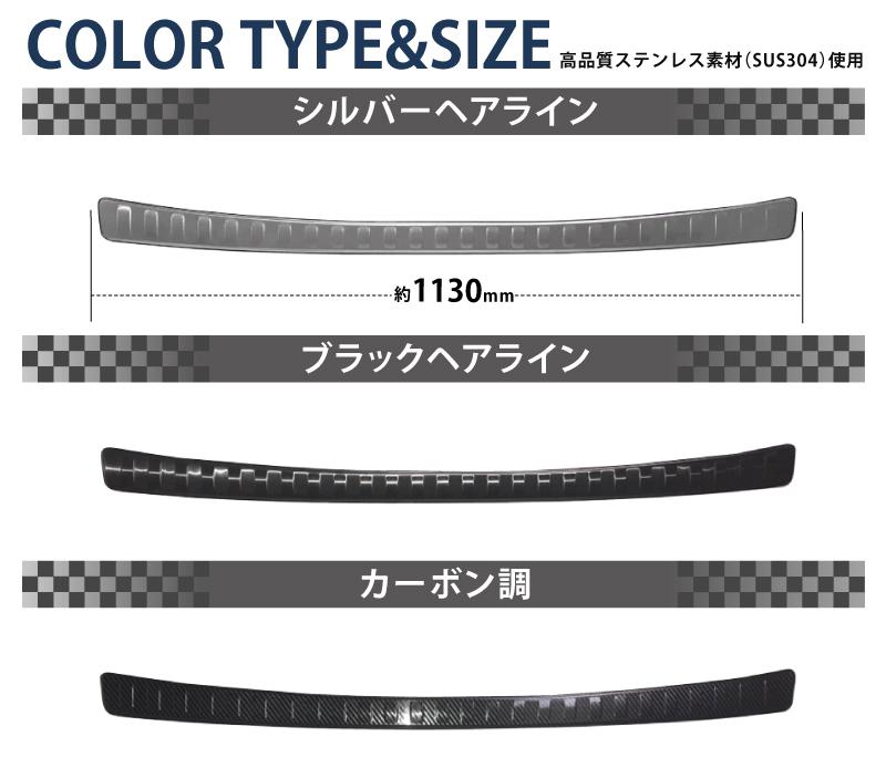 RAV4 リアバンパーステップガード 1P|トヨタ TOYOTA 新型 ラブ4 車体保護ゴム付き 選べる3カラー シルバーヘアライン ブラックヘアライン カーボン調 カスタム 専用 パーツ ドレスアップ オプション