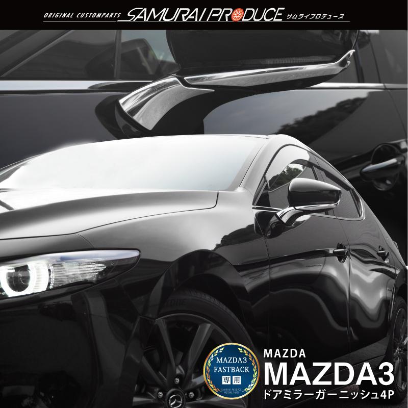 MAZDA3 サイドミラーガーニッシュ 鏡面仕上げ 4P |MAZDA マツダ3 BP系 FASTBACK専用 ファストバック 専用 パーツ カスタム アクセサリー 新型アクセラ ドアミラー カスタム 専用 パーツ ドレスアップ アクセサリー オプション エアロ