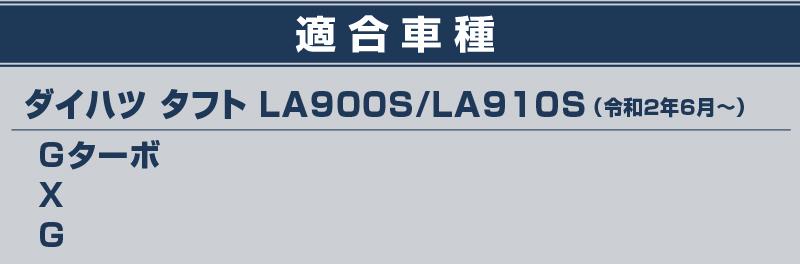 タフト リアリフレクター ガーニッシュ メッキ 4P|ダイハツ DAIHATSU TAFT リア 鏡面 カスタム 専用 パーツ ドレスアップ アクセサリー オプション エアロ