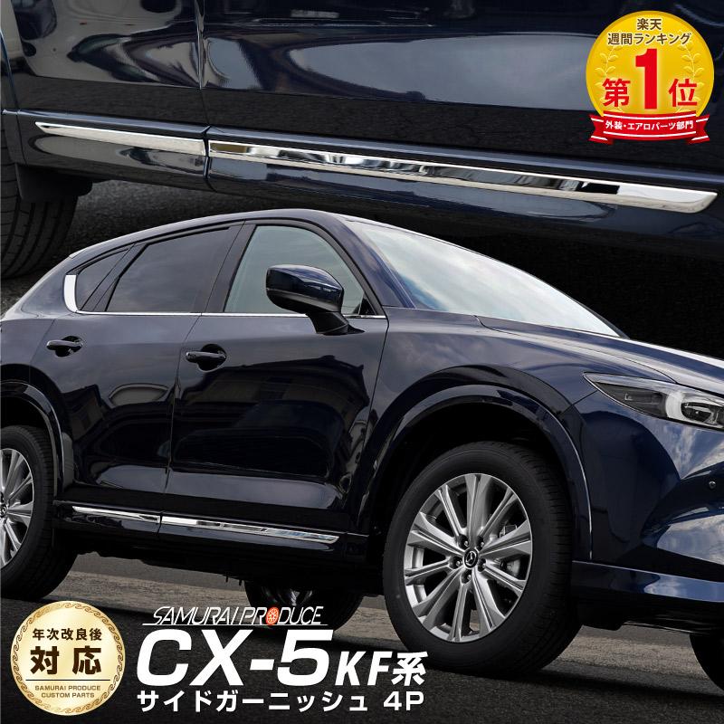 CX-5 サイドガーニッシュ 鏡面仕上げ 4P タイプ2|マツダ MAZDA CX5 KF系 エアロ エクステリア メッキ モール ドレスアップ サイドモール サイドトリム サイドドア 外装 アクセサリー オプション エアロ【予約販売/5月20日頃入荷予定】