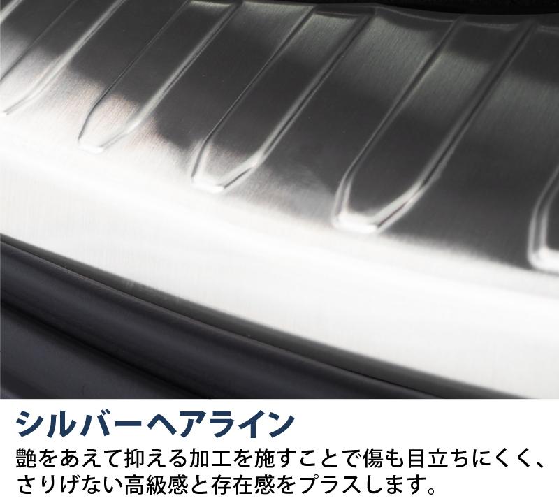 RAV4 ラゲッジスカッフプレート 2P|トヨタ TOYOTA 新型 ラブ4 選べる3カラー シルバーヘアライン ブラックヘアライン カーボン調 MXAA54 AXAH54 AXAH52 MXAA52 50系 カスタム 専用 パーツ ドレスアップ【予約販売/ブラック:3月30日頃入荷予定】