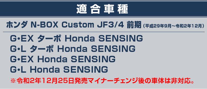 N-BOX/N-BOXカスタム JF3/JF4 前期 リアリップ ガーニッシュ 鏡面仕上げ 1P|ホンダ HONDA NBOX JF3 JF4 エヌボックス 専用設計 リアゲート バックドア リヤバンパー 外装 エクステリア カスタム 専用 パーツ ドレスアップ アクセサリー オプション エアロ