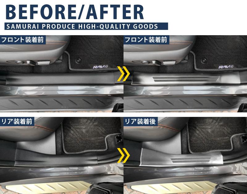 RAV4 内側スカッフプレート 4P|トヨタ TOYOTA 新型 ラブ4 滑り止めゴム付き 選べる3カラー シルバー ブラック カーボン調 MXAA54 MXAA52 50系 内装 カスタム 専用 パーツ ドレスアップ アクセサリー オプション