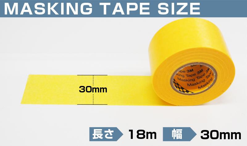 3Mマスキングテープ 243J Plus 18m×30mm 1巻