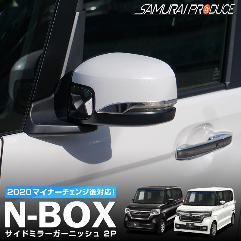 N-BOX ミラーガーニッシュ 鏡面仕上げ 2P|ホンダ HONDA 新型 N-BOX /N-BOXカスタム JF3/4 エヌボックス カスタム 専用 パーツ ドレスアップ アクセサリー オプション エアロ