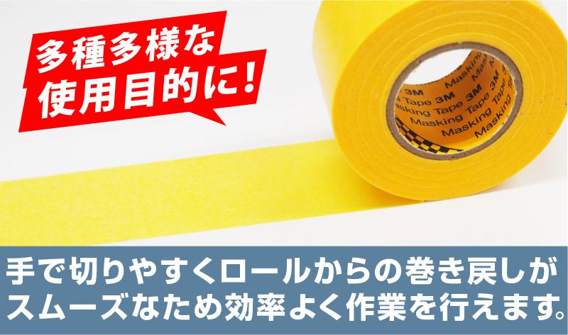 3Mマスキングテープ 243J Plus 18m×30mm 4巻