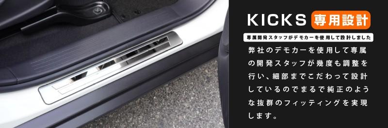 キックス サイドステップ外側 スカッフプレート 4P シルバーヘアライン ブラックヘアライン 車体保護ゴム付き|ニッサン NISSAN KICKS 日産 インテリア カスタム 専用 パーツ ドレスアップ アクセサリー オプション エアロ