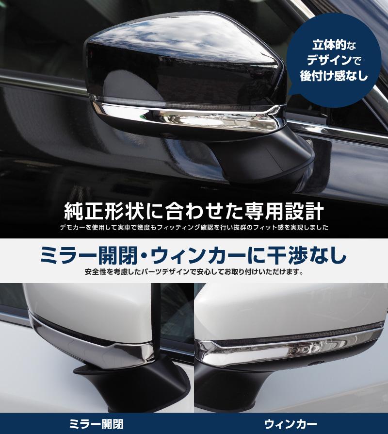 CX-8 ドアミラー ガーニッシュ 鏡面仕上げ 2P|マツダ MAZDA CX8 KG 5BA-KG5P 3DA-KG2P 6BA-KG5P 新型 サイドドア サイドミラー カバー KG系 カスタム 専用 パーツ ドレスアップ アクセサリー オプション エアロ