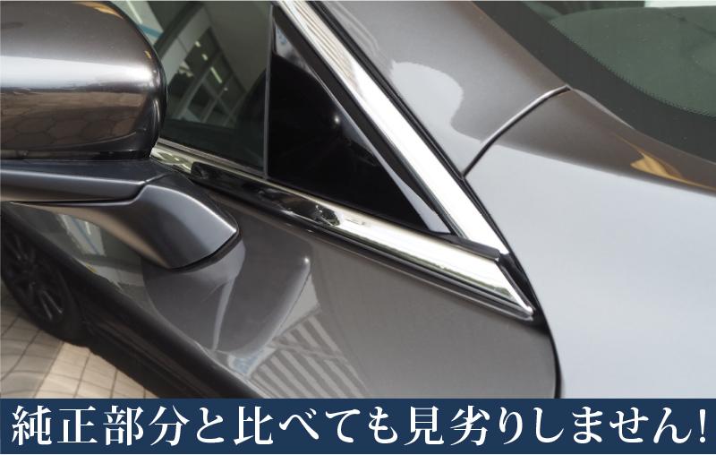 MAZDA3 ウィンドウトリム ウェザーモール ストリップモール 鏡面仕上げ 4P|MAZDA マツダ3 BP系 SEDAN専用 カスタム 専用 パーツ ドレスアップ アクセサリー オプション エアロ