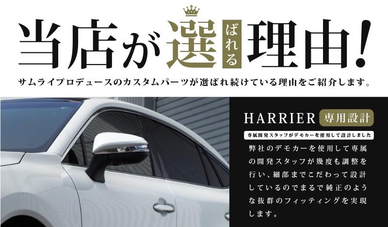 ハリアー サイドミラー ガーニッシュ 2P 選べる4カラー|トヨタ TOYOTA HARRIER 60系 2020 新型ハリアー 80系 対応 鏡面仕上げ ブルー ゴールド カスタム 専用 パーツ ドレスアップ オプション エアロ
