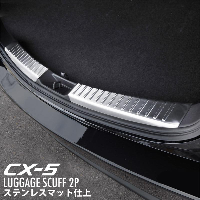 CX-5 ラゲッジスカッフプレート シルバー 2P|マツダ MAZDA CX5 KF ラゲッジエンド 内装 保護 カスタム 専用 パーツ ドレスアップ アクセサリー オプション