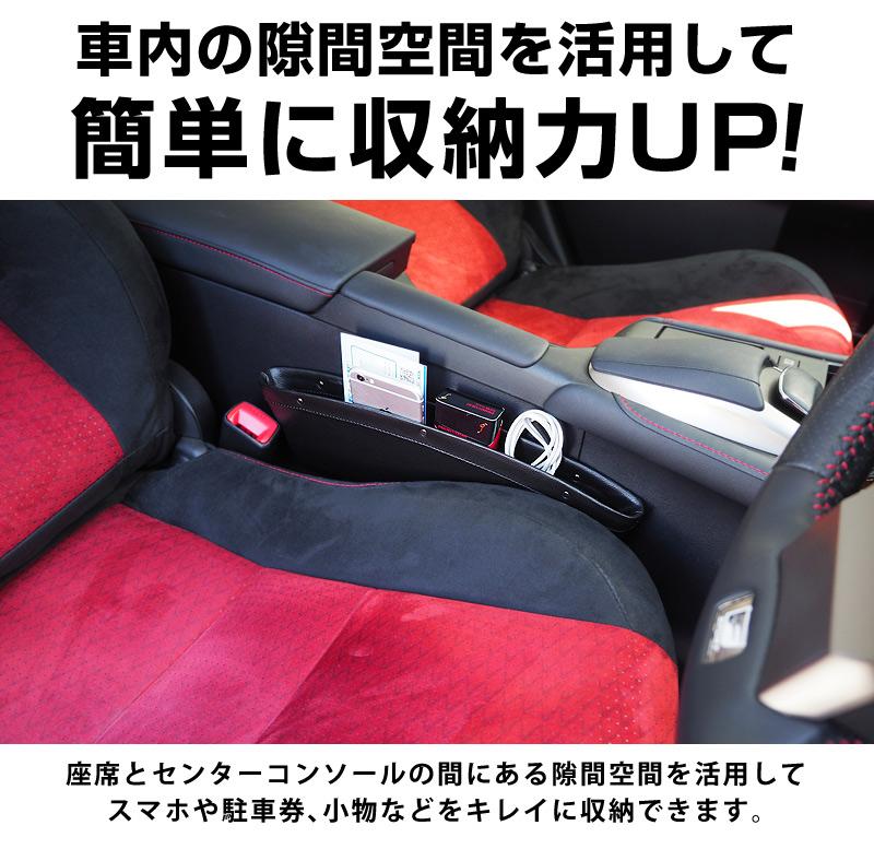 収納トレイ ブラック黒糸 2P セット 車 収納 隙間 インテリア 内装 整理 便利グッズ ドレスアップ 収納袋