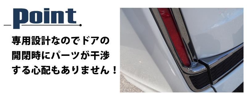 『オフィシャル限定販売』ステップワゴン リアリフレクター ガーニッシュ 4P|ホンダ HONDA STEPWGN ステップワゴンスパーダ RP系 HONDA ダーククロームメッキ近似色 カスタム 専用 パーツ ドレスアップ アクセサリー オプション エアロ