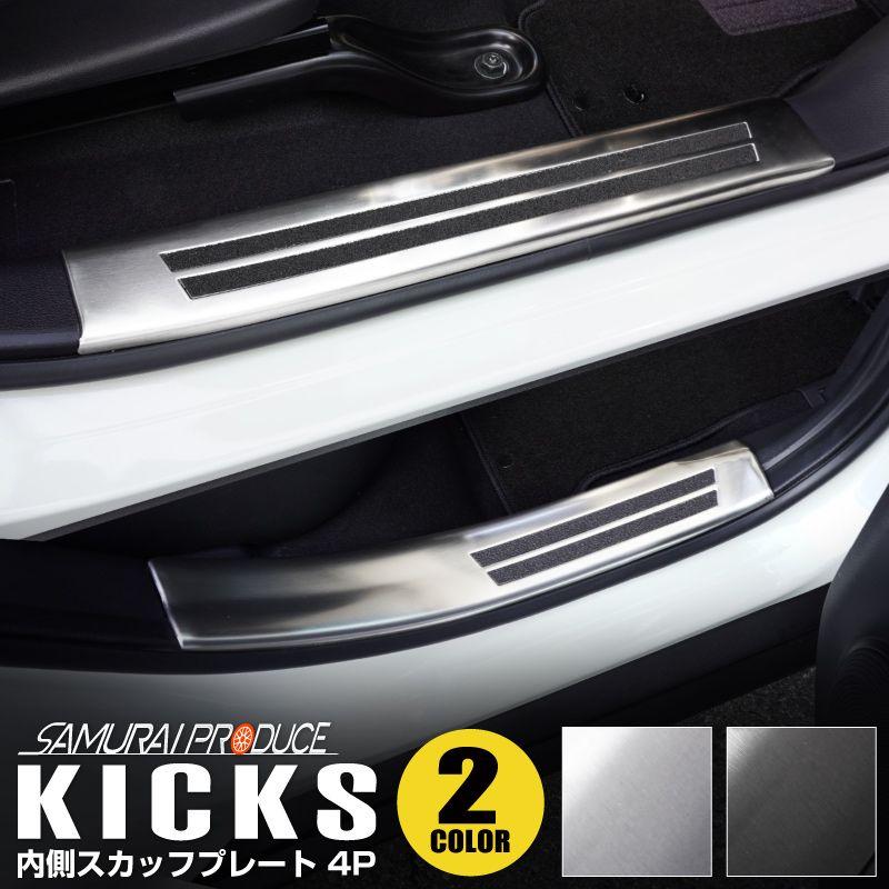 キックス 内側スカッフプレート 4P シルバーヘアライン/ブラックヘアライン|ニッサン NISSAN KICKS 日産 インテリア カスタム 専用 内装 保護 パーツ ドレスアップ アクセサリー オプション エアロ